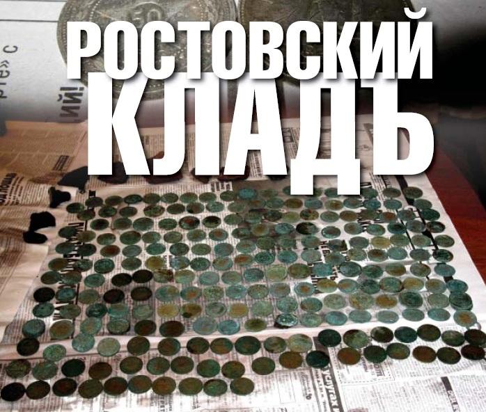 Ростовский клад