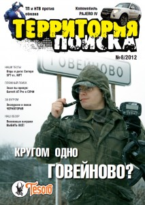 tp8cover