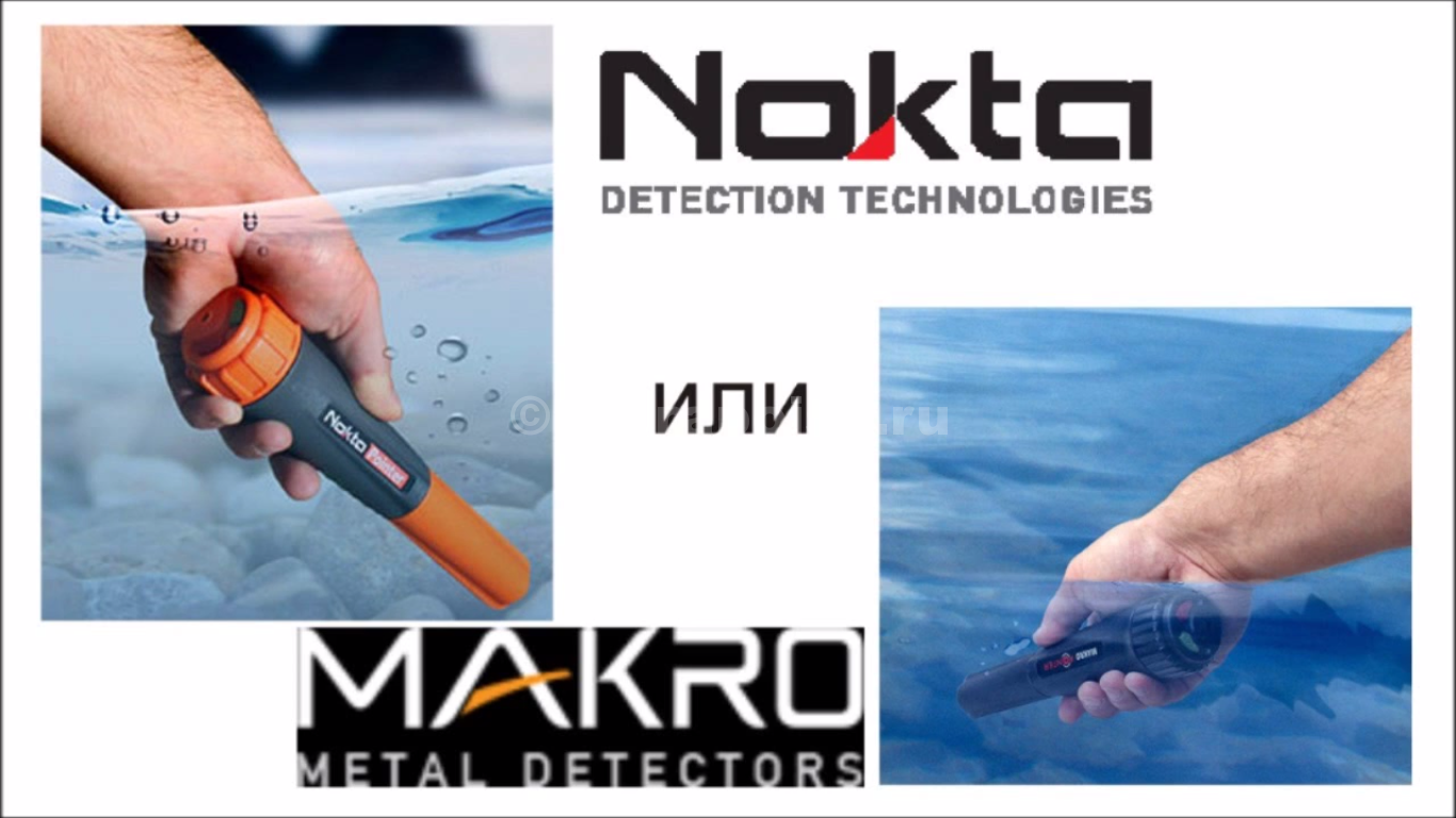 Nokta Pointer vs. Makro Pointer — большой видеообзор с тестами