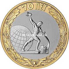 70 лет победы биметалл 2005 это какой век