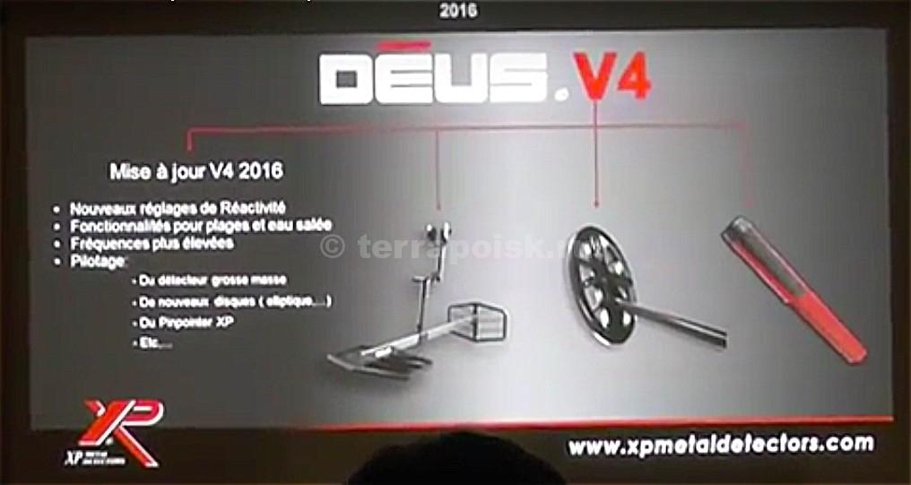 Планы XP на 2016: 4-я версия Деуса, глубинная насадка, новая катушка и пинпойнтер.