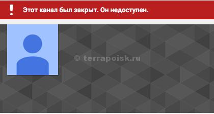 Канал Minelab на Youtube закрылся:(