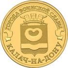 вышли ГВС Ковров, Ломоносов, Калач-на-Дону