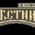 Журнал «Поисковый Вестник» и форум RelicHunter.ru (зимнее чтиво)