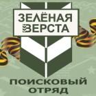 Ил-2 Зеленая верста (видео)