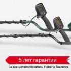 Гарантия  на Fisher и Teknetics