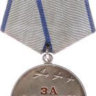 «Пробивка» по наградам ВОВ