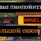 Новые пинпойнтеры Minelab — большой обзор (видео)