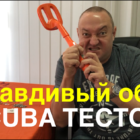 Scuba Tector — на самом деле, как оно?